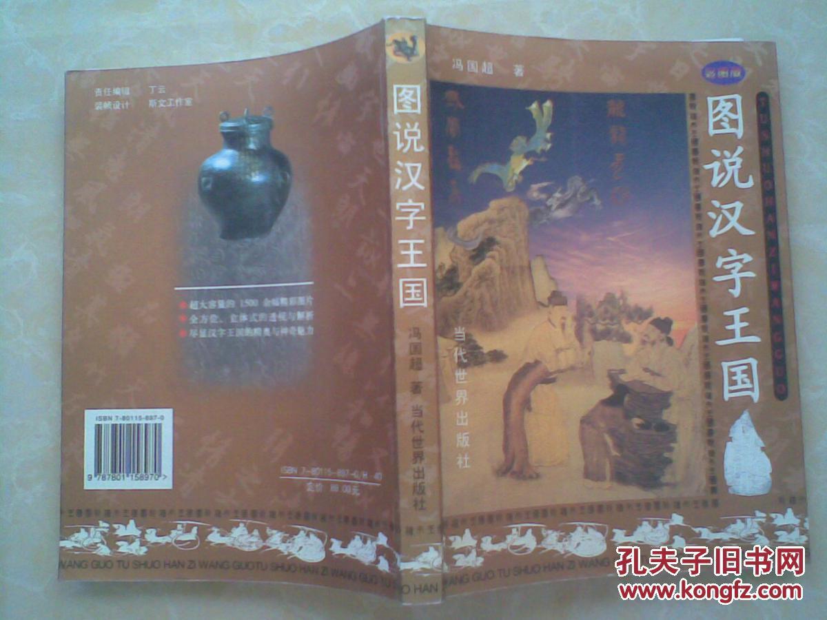 图说汉字王国图片