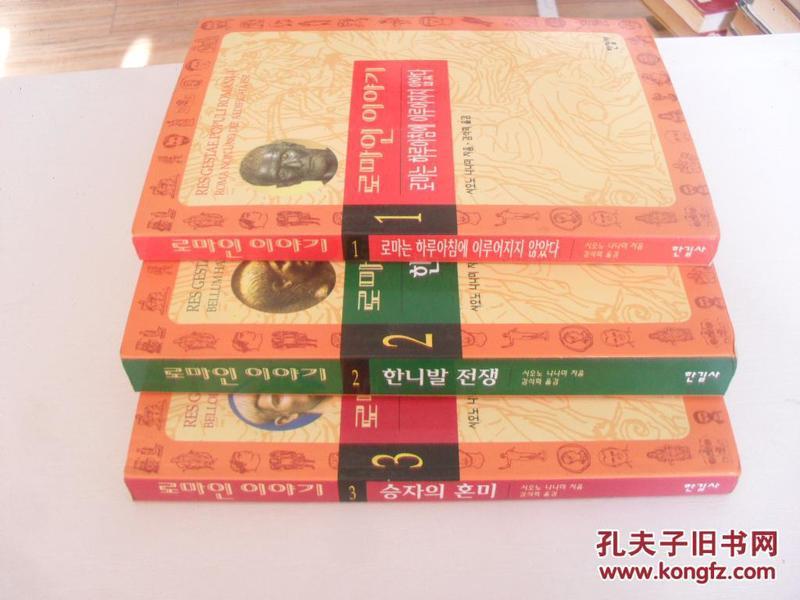 韩文原版      古罗马史1