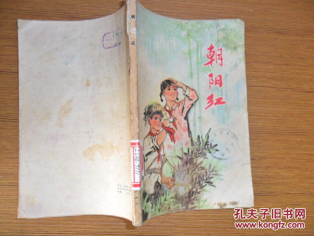 朝阳红(美术封面水墨插图)