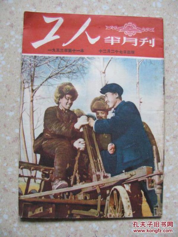 工人半月刊(1953年第十一本)
