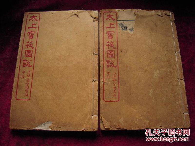 太上宝筏图说(礼/弟二集合售/每页文字加版画)