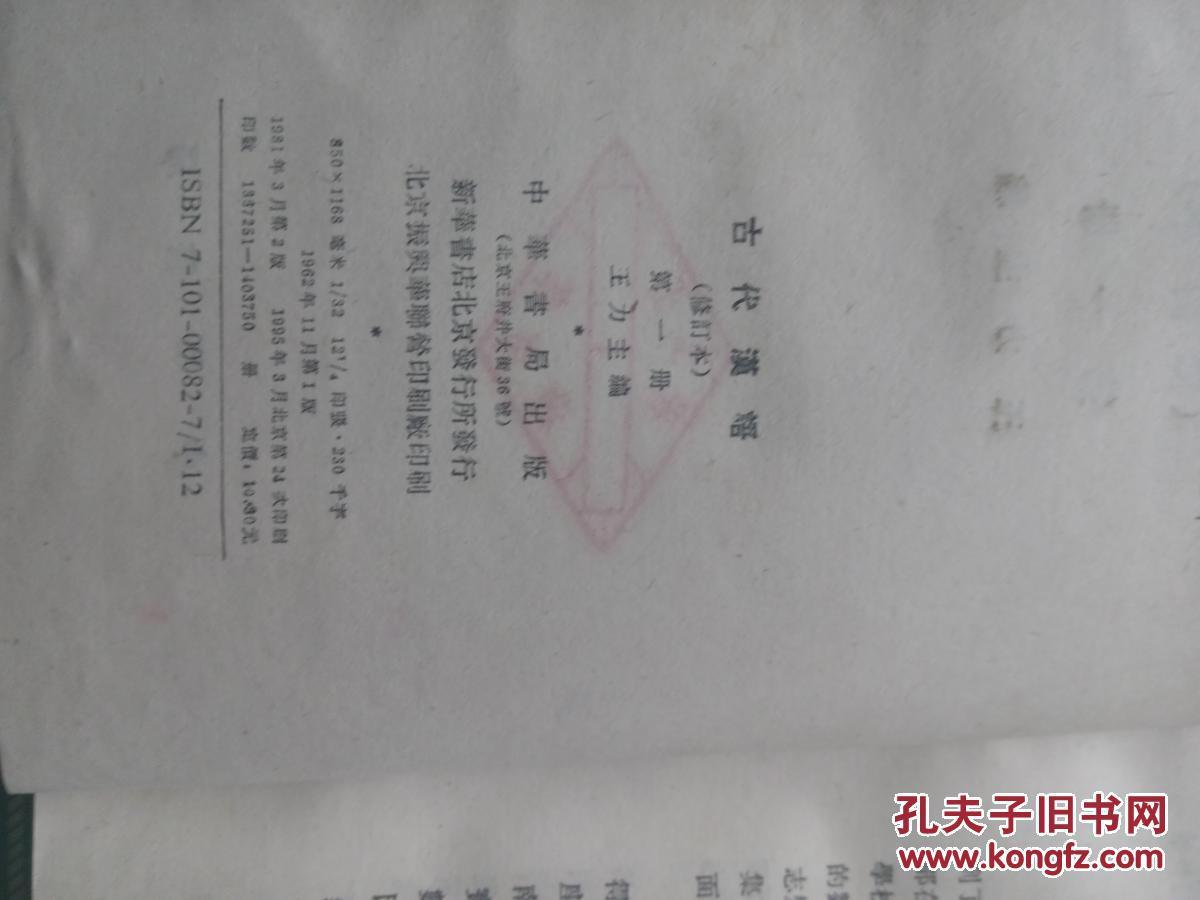 【图】古代汉语第一册【修订挖改本】图片