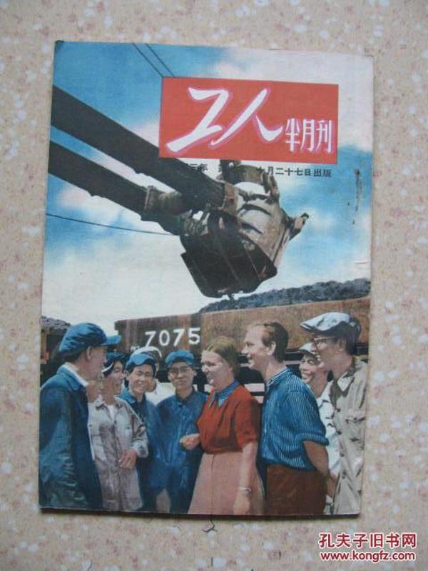 工人半月刊(1953年第七本)
