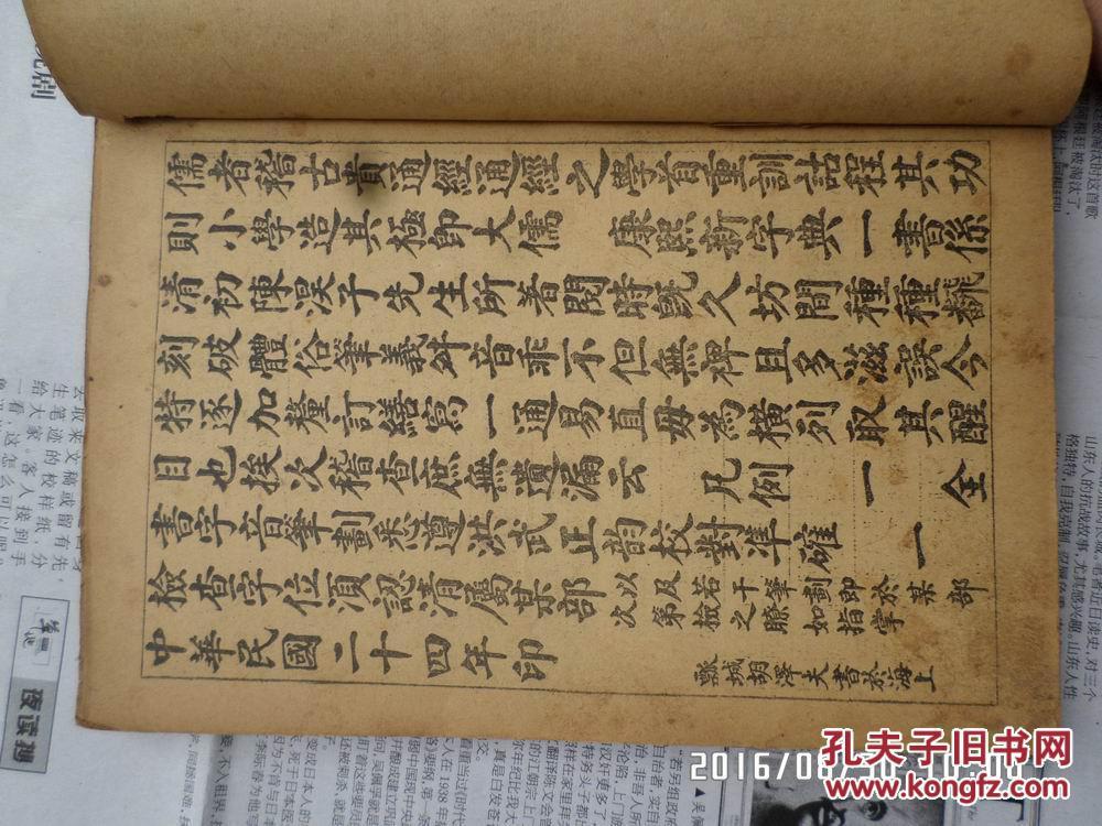 ..   中文笔画最多的10个字是什么?包括繁体字 …… 最新出版的修订本