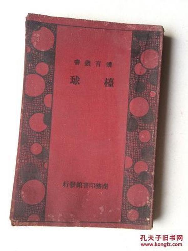 台球 (台球,平装本,民国八年出版)