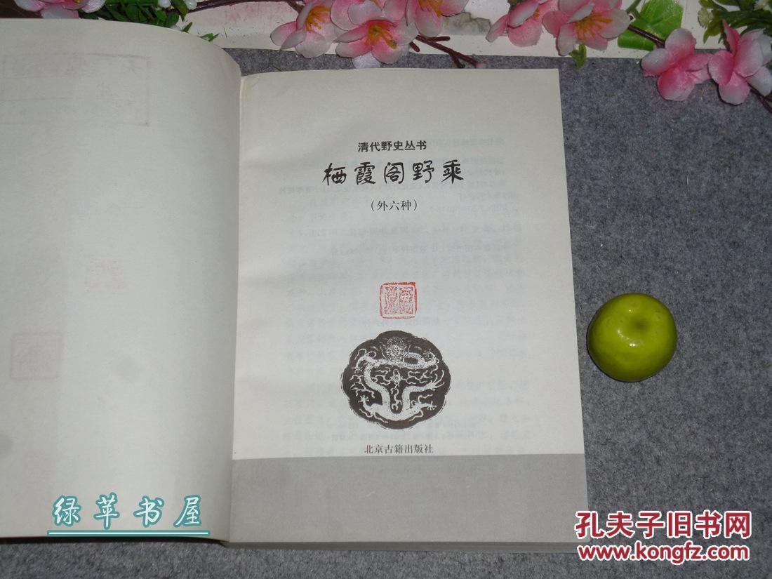 《栖霞阁野乘 外六种》(清代野史丛书)1999年一版一印