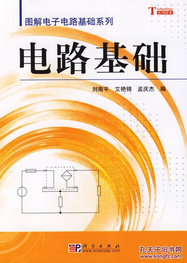 【正版一手书】电路基础——图解电子电路基础系列