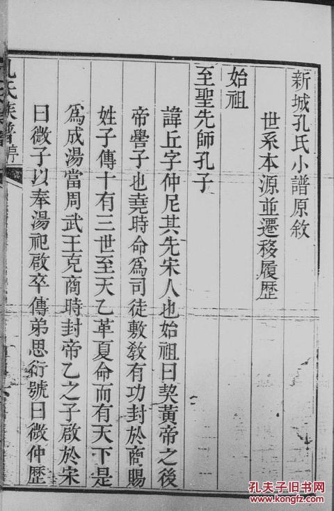 家谱------孔氏族谱 【具体见品相描述】 河北新城直隶保定府新城县图片
