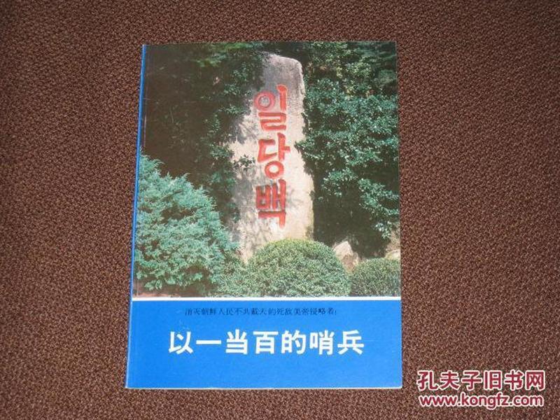 以一当百的哨兵  (64开小画册,朝鲜人民军出版社)中文版
