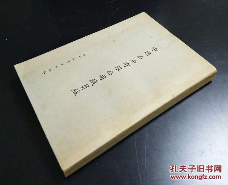 本网最好品相民国37初版本..【中国石油有限公司职员录】一册全--品佳
