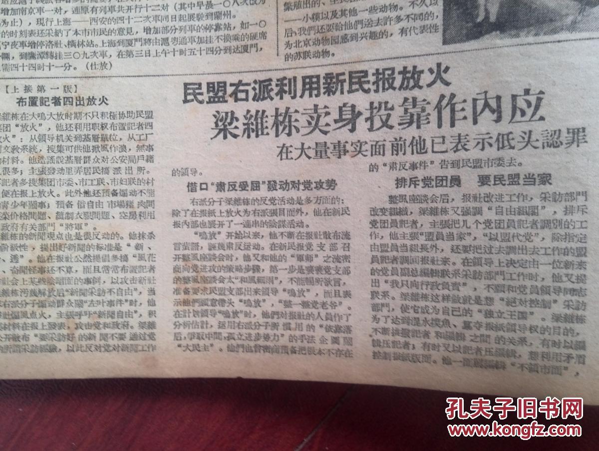 新民报晚刊1957年10月13日(反右运动)粉粹右派(徐铸成