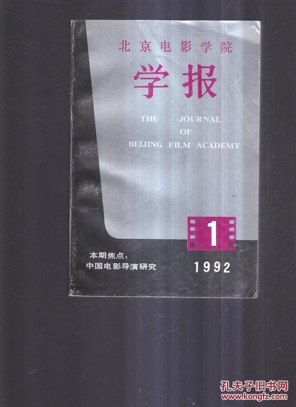 北京电影学院 学报 1992 1