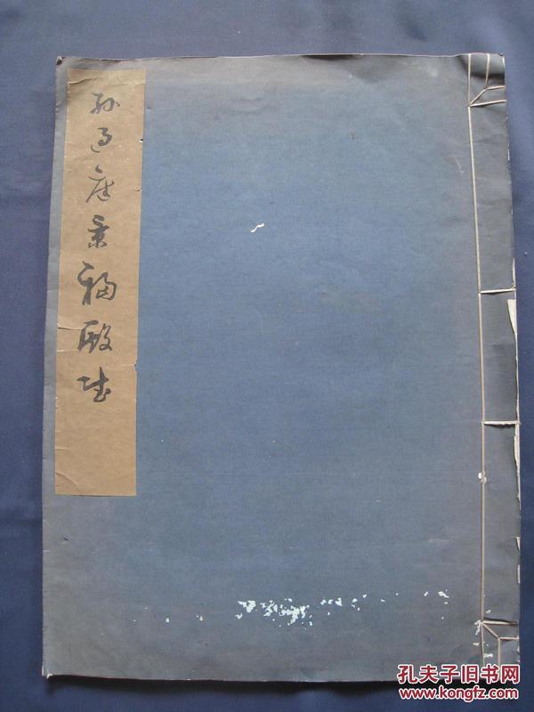 孙过庭景福殿赋  大开线装本 文物出版社1976年印刷  原大影印 珂罗版印制