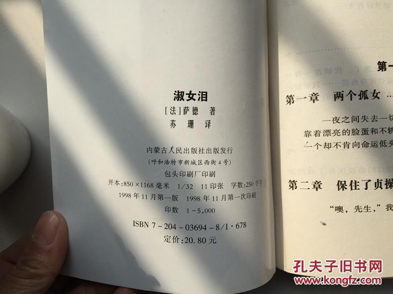 东京成人小说_外国现代经典性爱小说:淑女泪
