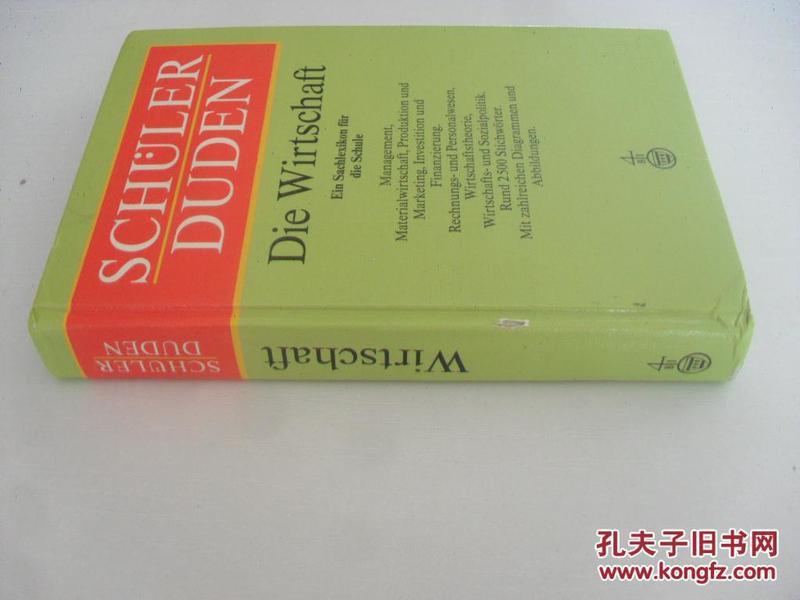德文原版     Schuelerduden, Die Wirtschaft (German) Hardcover