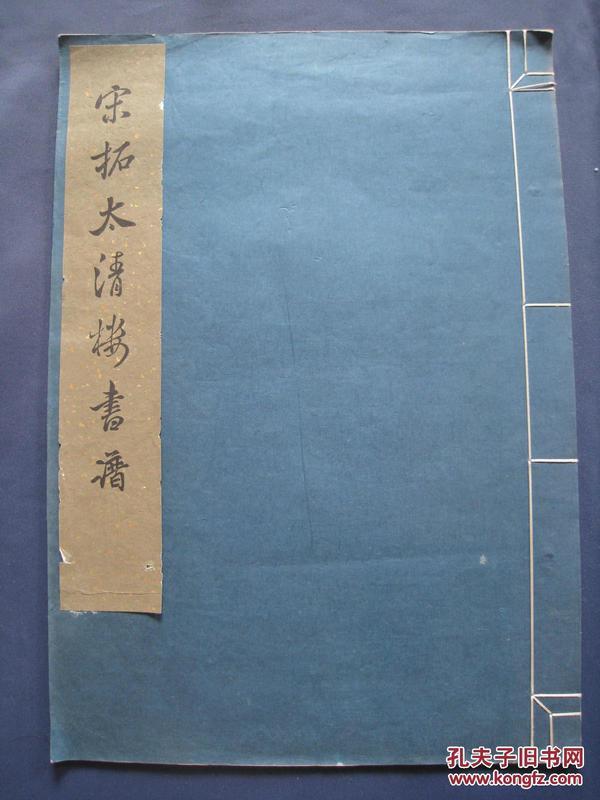 宋拓太清楼书谱  白纸珂罗版印制 大开线装本 文物出版社1966年一版一印