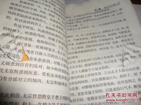 中国古代艳情秘笈:颠鸾宫