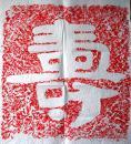 【石刻拓片】寿▉朱拓▉四大保证:石刻,手拓,宣纸,价低▉更多拓片、字画、碑帖、杂项等请到我的店铺查看▉▉▉▉▉▉