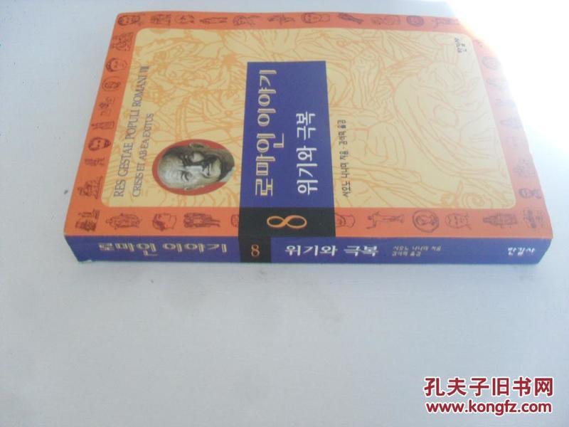 韩文原版     古罗马史8