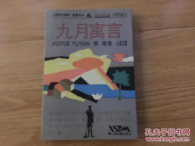 (九月寓言)著名作家张炜毛笔签名并有上款------保真!!!
