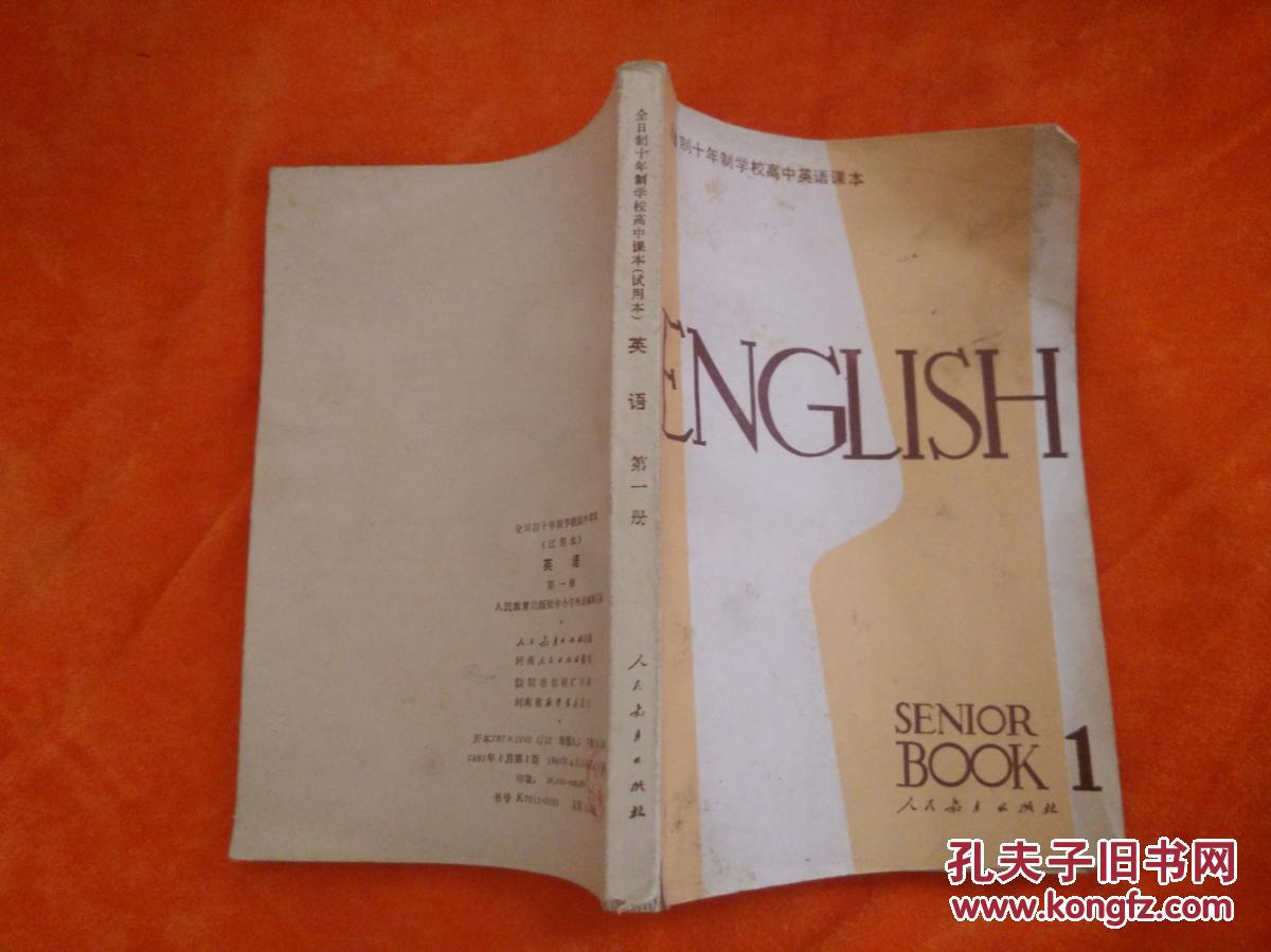 全日制十年制学校高中课本英语第一册(英汉对教育学培养方案高中图片