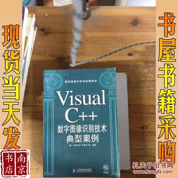 精通visual c++數字圖像處理典型算法及實現_visual basic程序設計案例教程_visual c++數字圖像識別技術典型案例