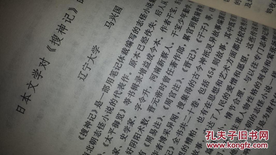中文水渍复印论文文献史料节选  日本文学对搜神记的吸收与借鉴   考察 论文集节选