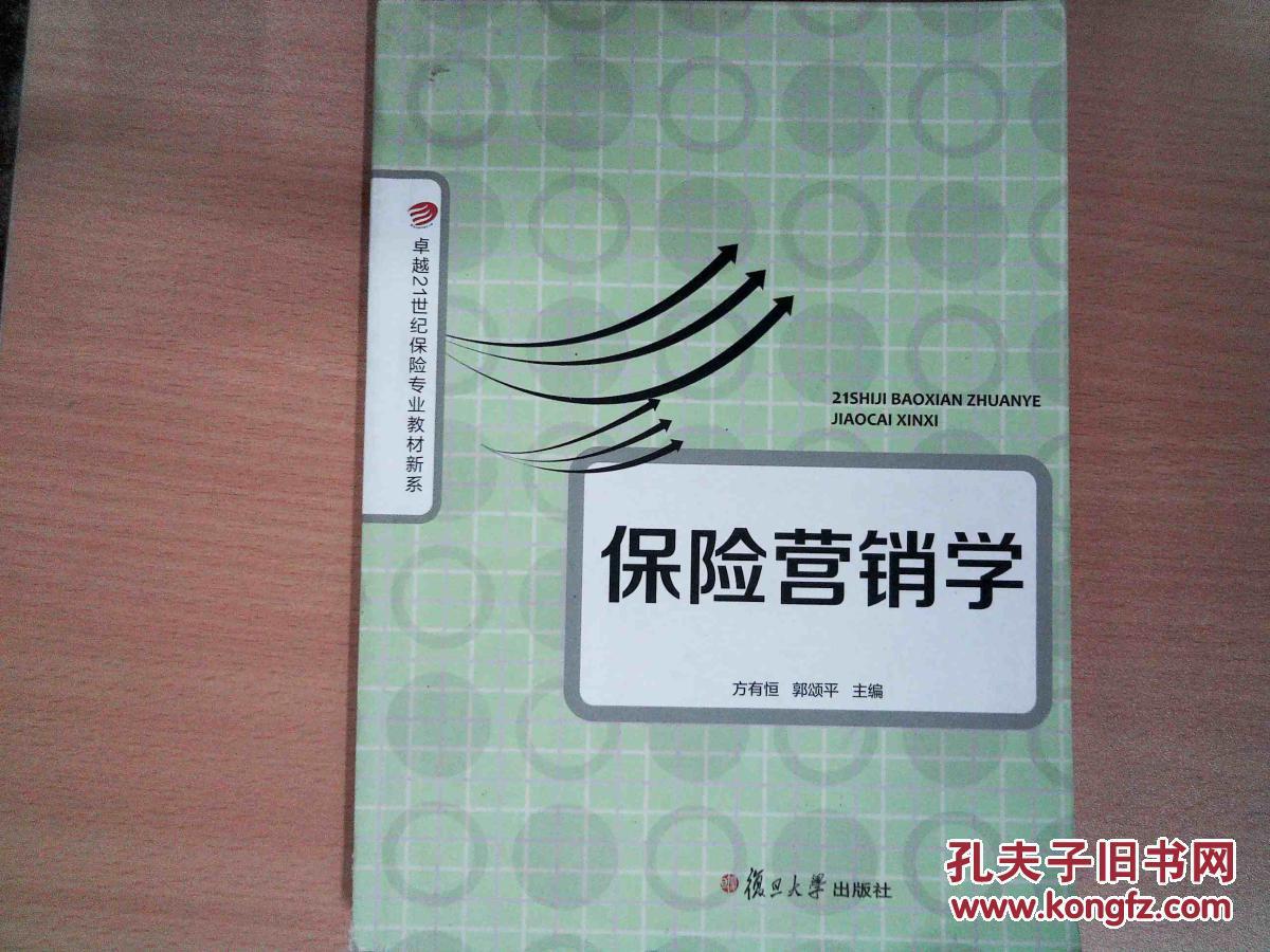 《复旦卓越 21世纪保险专业教材新系:保险营销学》(方有恒)【简介...