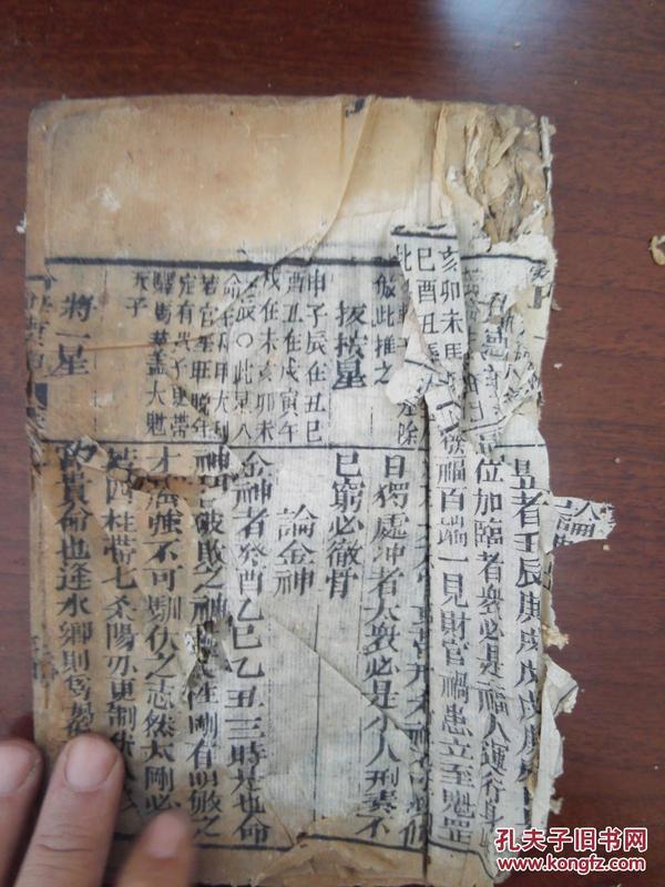 上下卷合订一册全, 作者: 不详 出版人: 崇顺堂 纸张: 竹纸 刻印方式图片