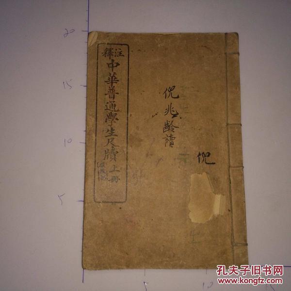 中华普通学生尺牍 上册 民国线装