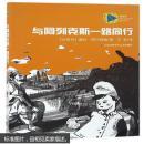 与阿列克斯一路同行-蓝风筝国际儿童文学精品书系