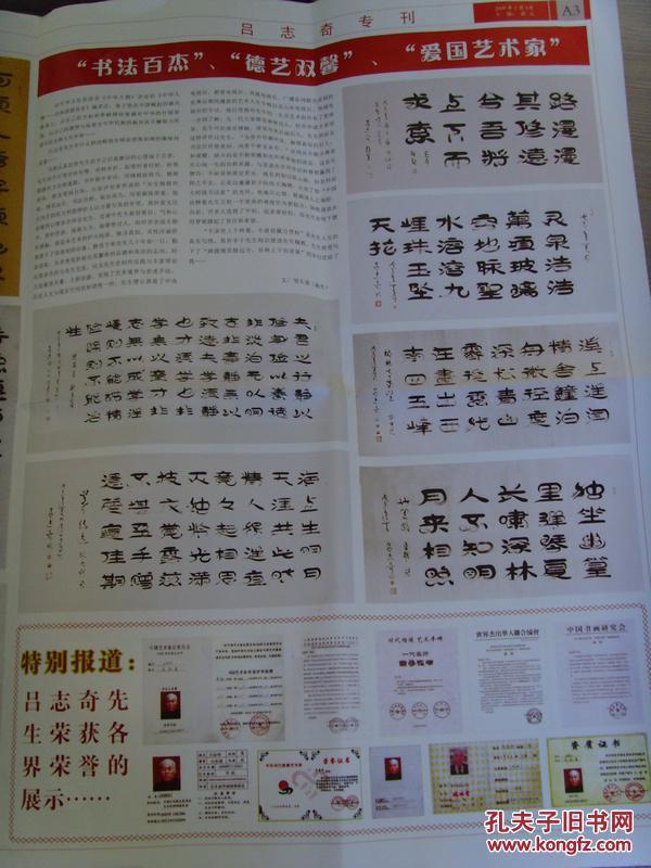 介》及书法照片(中国书画图片
