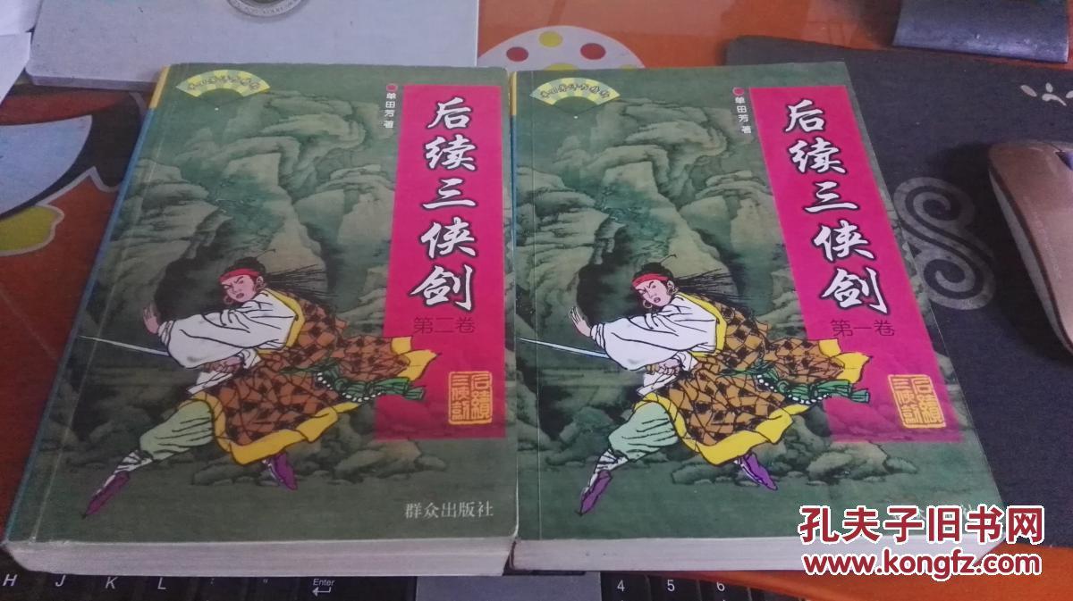 单田芳评书精粹 后续三侠剑 2册全