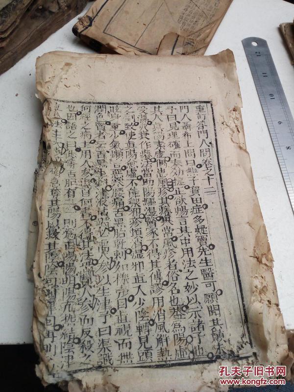 特稀少的木刻中医书一厚本。不知书名。
