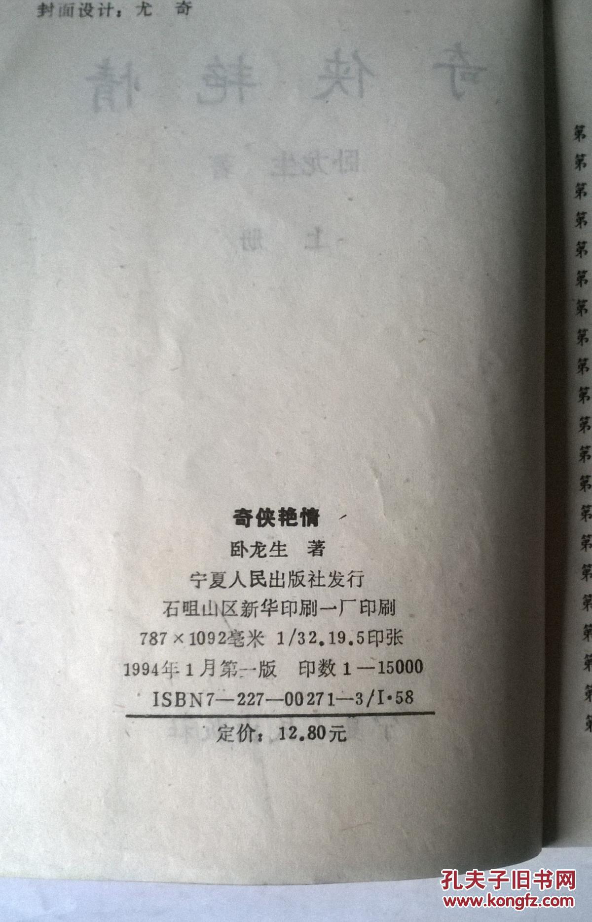 老武侠 奇侠艳情 上下全两册