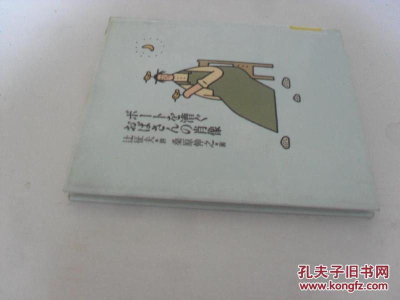 日文原版     ねィナモ漕せすたちぇの肖像