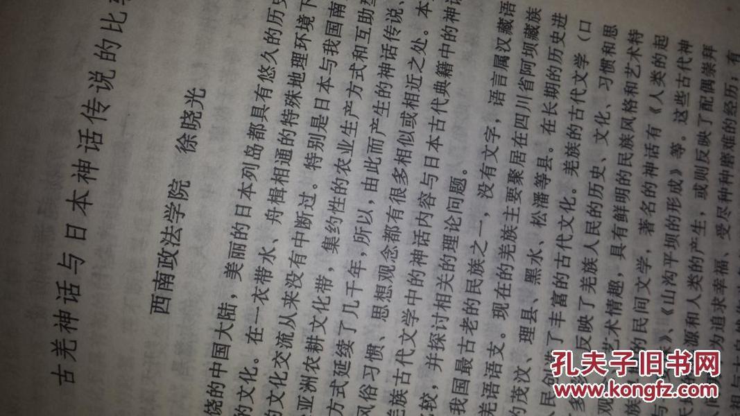 中文水渍复印论文文献史料节选  古羌神话与日本神话传说的比较  文学考察 论文集节选