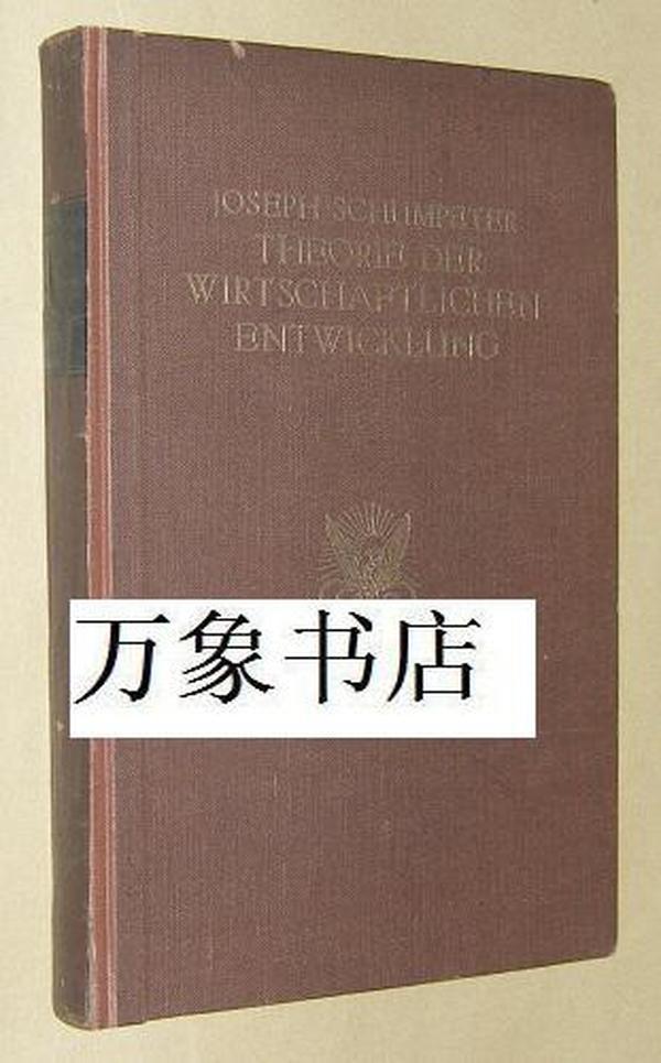 Schumpeter  : Theorie der Wirtschaftlichen Entwicklung  熊彼特  经济发展论  德文版  1926年修订第二版