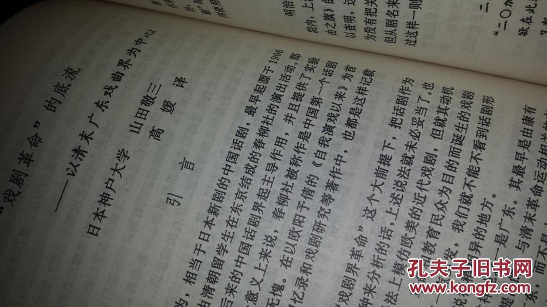 中文复印论文文献史料节选 戏剧革命的底流--以清末广东戏曲界为中心    比较文学考察 论文集节选