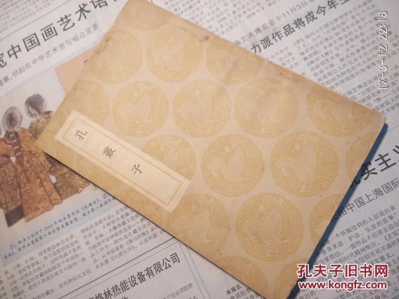 孔丛子  丛书集成初编   民国二十五年一版一印,繁体竖排,影印,子汇,汉魏丛书