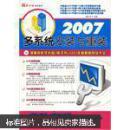 2007多系统安装与重装