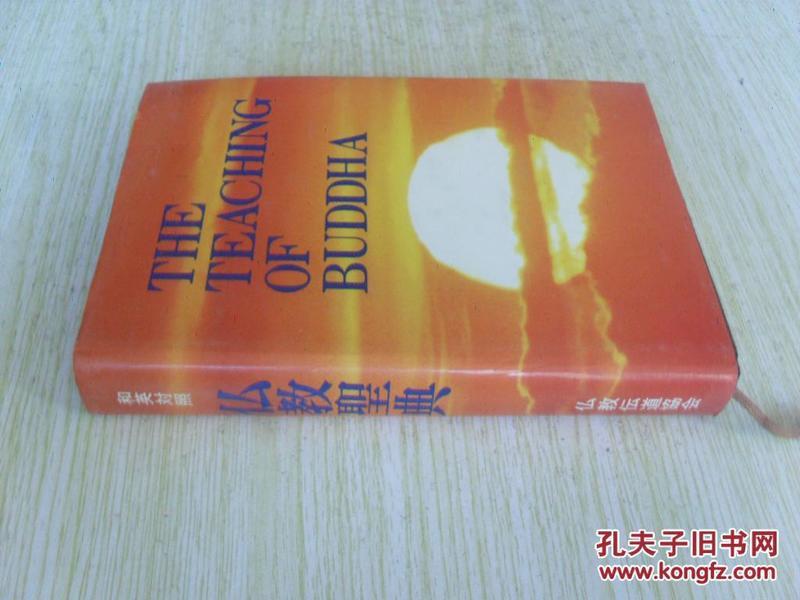 日文原版    和英対照仏教圣典