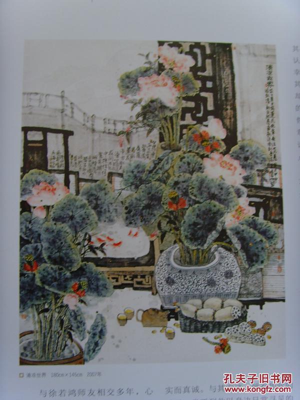 徐若鸿:《徐若鸿画集 中国当代著名画家专辑》(中国美术家协会会员,安图片