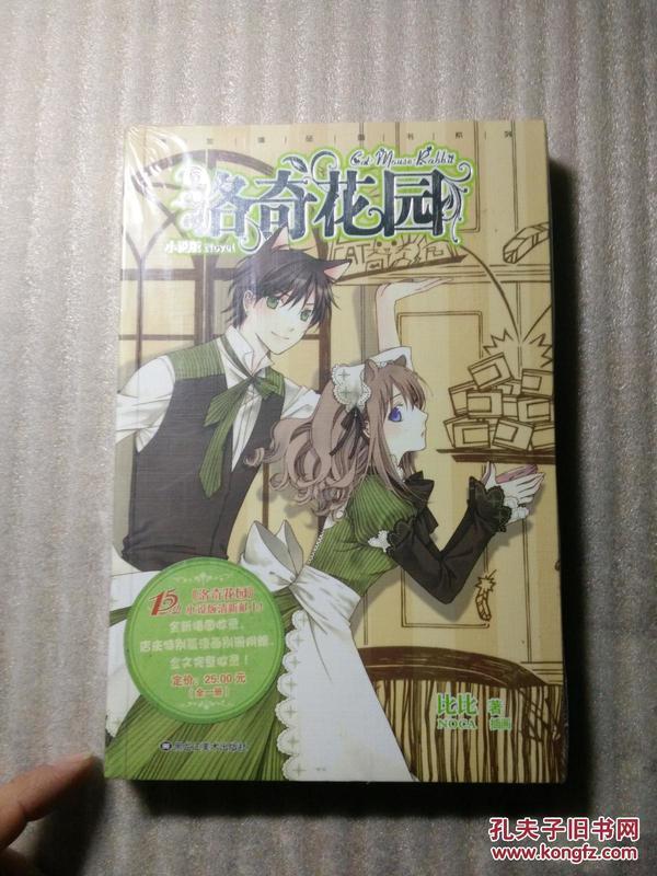 花园精品图书系列:洛奇小说(漫画版)(附精美特海贼王漫友海报图片