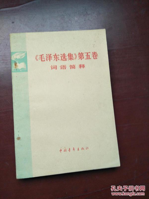 《毛泽东选集》第五卷词语解释