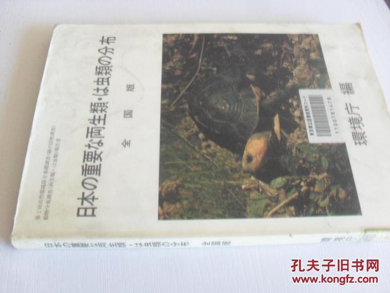 日文原版      日本の重要 両生类 昆虫类の分布