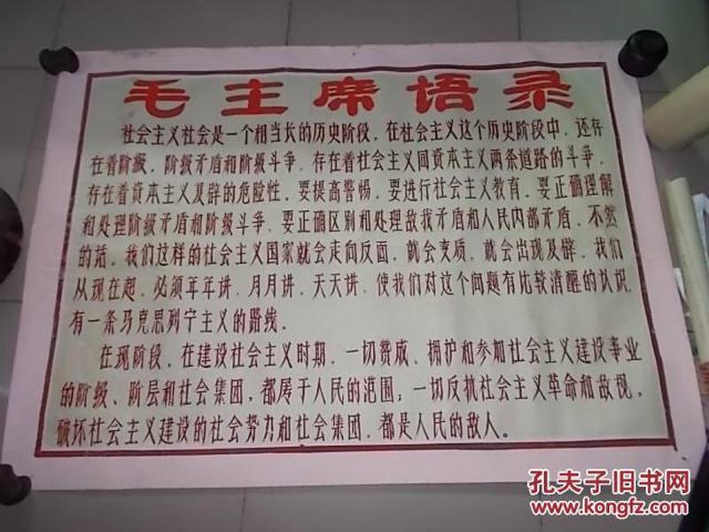 1972年文革手写<<毛主席语录>>
