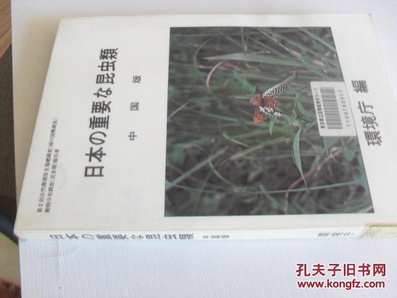 日文原版      日本の重要 昆虫类