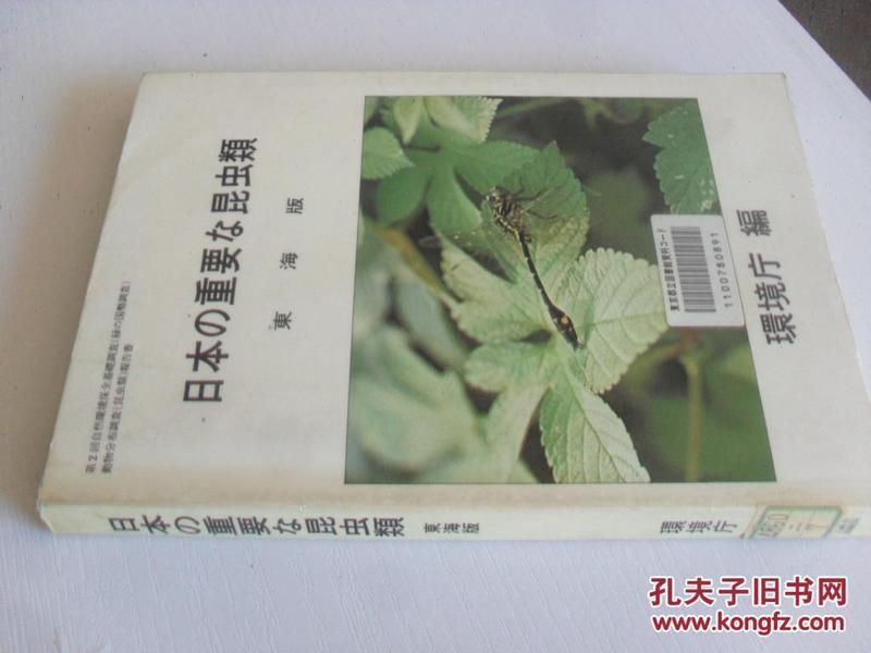 日文原版      日本的重要 昆虫类