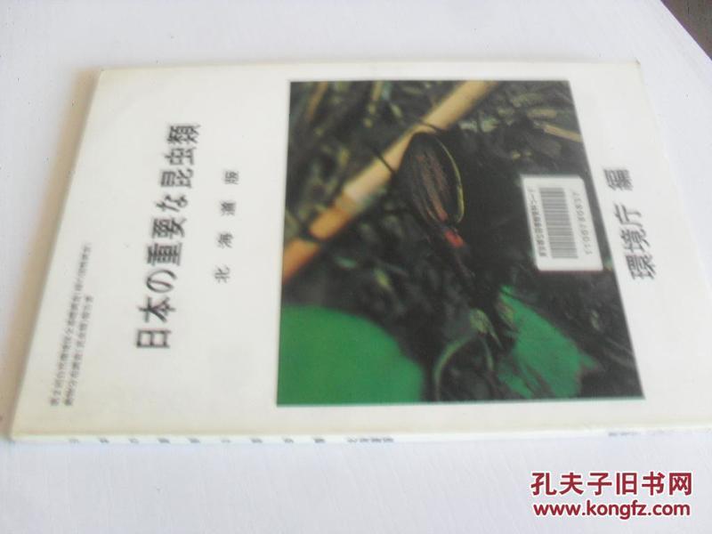 日文原版      日本の重要 昆虫类 北海道版